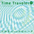Time Traveller vol.1~時代の夜汽車~