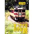 キハ181系リバイバル「まつかぜ」「おき」号の旅 [JDC-211]