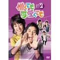 憎くても可愛くても DVD-BOX2(6枚組)