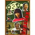湘南瓦屋根物語 Vol.3