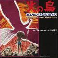 火の鳥 ~EDENA創世紀
