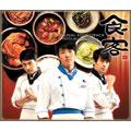食客 オリジナル・サウンドトラック  [2CD+DVD]