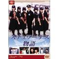 大映テレビドラマシリーズ スチュワーデス物語 DVD-BOX 前編(4枚組)