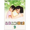 ニコニコ日記 Vol.3