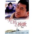 NHKドラマ名作シリーズ チロルの挽歌 -全集- 山田太一DVDコレクション