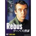 リーバス警部 DVD-BOX <初回生産限定版>