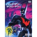 バットマン ザ・フューチャー<期間生産限定盤>