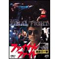 ファイナル・ファイト 最後の一撃[JVDD-1156][DVD] 製品画像