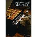 フジコ・ヘミング 魂のピアニスト