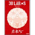 3B LAB.☆S 「日本#5」 バンド・スコア
