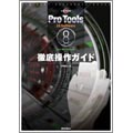 Pro Tools LE8 Software for Macintosh 徹底操作ガイド
