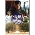 伝説の故郷 DVD-BOX[ALBEP-0119][DVD] 製品画像