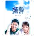 純粋 DVD-BOX VOL.1