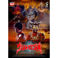 DVD ウルトラマンレオ Vol.13