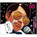AZUのラジオ2007年12月はおつッ!<初回生産限定盤>