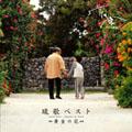 琉歌BEST~黄金の花~