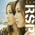 恋哀歌 ~あの日に帰りたい~ [CD+DVD]<初回生産限定盤>