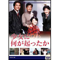大映テレビドラマシリーズ 少女に何が起こったか DVD-BOX (4枚組)