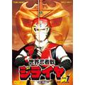 世界忍者戦ジライヤ VOL.1(2枚組)