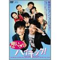 思いっきりハイキック! DVD-BOX I