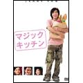 F4 Film Collection マジック・キッチン<初回生産限定盤>