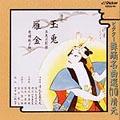 ビクター舞踊名曲選(10) 清元
