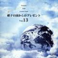 クリスタルメロディー ベストヒットVol.13 ~硝子の国からのプレゼント~