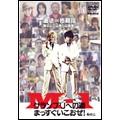 M-1グランプリへの道〜まっすぐいこおぜ!〜転の二[DMSM-6102][DVD]