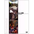 BOWWOW/ライブ帝国DVDシリーズ「BOW WOW」 [DEBP-13010]