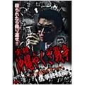 実録・沖縄やくざ戦争 いくさ世(ゆ) 30年 Vol.3 抗争終結編
