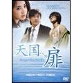 天国への扉 ~Stranjer than Paradise~ DVD-BOX(8枚組)
