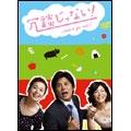冗談じゃない! DVD-BOX(6枚組)