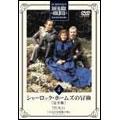 シャーロック・ホームズの冒険<完全版>Vol.4