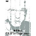 CLIPS ~Triple Zero~
