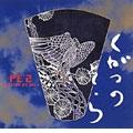 九月の空 -KUGATSU NO SOLA-<完全生産限定盤>