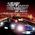 湾岸ミッドナイト THE MOVIE -スペシャル・ドライヴィング・スタイル-