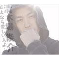 清木場俊介/さよなら愛しい人よ… (ジャケットB) [CD+DVD] [RZCD-45262B]