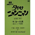 夕やけニャンニャン おニャン子白書(1985年9~11月)