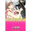 のだめカンタービレ 23 [コミック+DVD]<限定版>