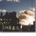 東海道五次