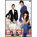 恋の花火 DVD-BOX(8枚組)