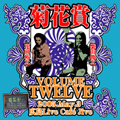 VOLUME TWELVE 2005年5月3日 広島LIVE CAFE JIVE