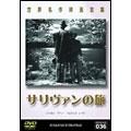 世界名作映画全集(36) サリヴァンの旅[DMIP-6092][DVD] 製品画像