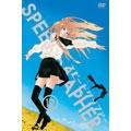 SPEED GRAPHER ディレクターズカット版 Vol.12<通常版>