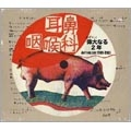 偉大なる2年 Anthology 1981 - 1983 [2CD+DVD]<完全生産限定盤>