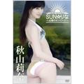 秋山莉奈/SUN☆りな ~太陽のオシリーナ~
