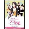 ラブ・コレ ~東京Love Collection~ vol.1