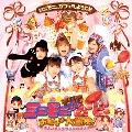 ミニモニ。THE ムービー お菓子な大冒険! オリジナルサウンドトラック