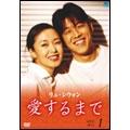 リュ・シウォン 愛するまで パーフェクトBOX Vol.1