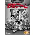 鉄腕アトム DVD-BOX5(6枚組)<初回限定生産>